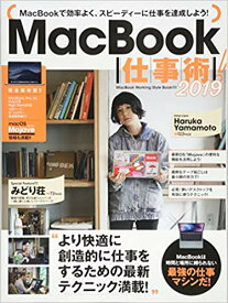 MacBook仕事術! 2019 [ 河本 亮 ]