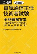 21~22年版 電気通信主任技術者試験全問題解答集 共通編