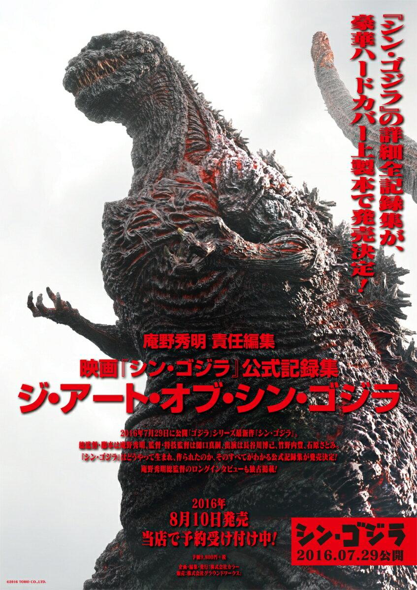 ジ・アート・オブ・シン・ゴジラ 映画『シン・ゴジラ』公式記録集 ([バラエティ])