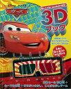 【バーゲン本】カーズ ディズニー3Dブック [ 見たことないような3D絵本! ]