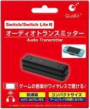 【Switch/Switch Lite用】 オーディオトランスミッター