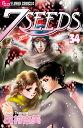 7SEEDS 34 (フラワーコミックス) [ 田村 由美 ]