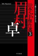 日本SF傑作選3 眉村卓 下級アイデアマン/還らざる空