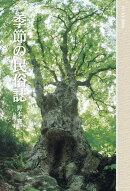 【謝恩価格本】季節の民俗誌