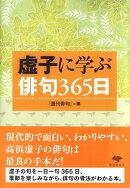 文庫 虚子に学ぶ俳句365日