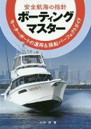 安全航海の指針ボーティングマスター