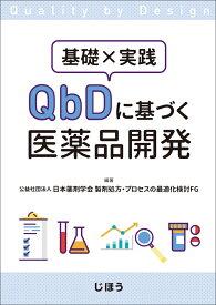 基礎×実践 QbDに基づく医薬品開発 [ 公益社団法人日本薬剤学会 製剤処方・プロセスの最適化検討FG ]
