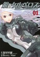 銀のケルベロス(01)