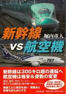 【バーゲン本】新幹線vs航空機