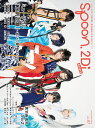 spoon.2Di Actors vol.7 表紙巻頭特集 ミュージカル『刀剣乱舞』〜結びの響、始まりの音〜/Wカバー 黒羽麻璃央