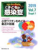 up-to-date子どもの感染症(2019 Vol.7 Supp)