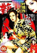 コミック艶(vol.3)