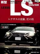 レクサス新型LS 500h/500