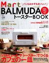 パンもおかずもおいしい!Mart BALMUDAトースターBOOK (MartブックスVol.24) [ Mart編集部 ]