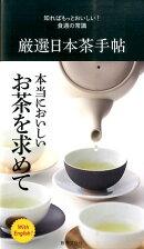 厳選日本茶手帖