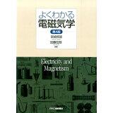 よくわかる電磁気学第4版