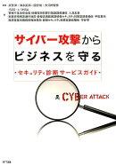 サイバー攻撃からビジネスを守る