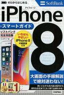 ゼロからはじめるiPhone8スマートガイド[ソフトバンク完全対応版]