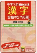 これが入試に出る漢字合格の2790題(2)