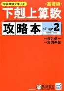 下剋上算数基礎編攻略本基礎編(stage2)