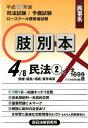 肢別本(平成28年版 4) 司法試験/予備試験ロースクール既修者試験 民事系民法 2