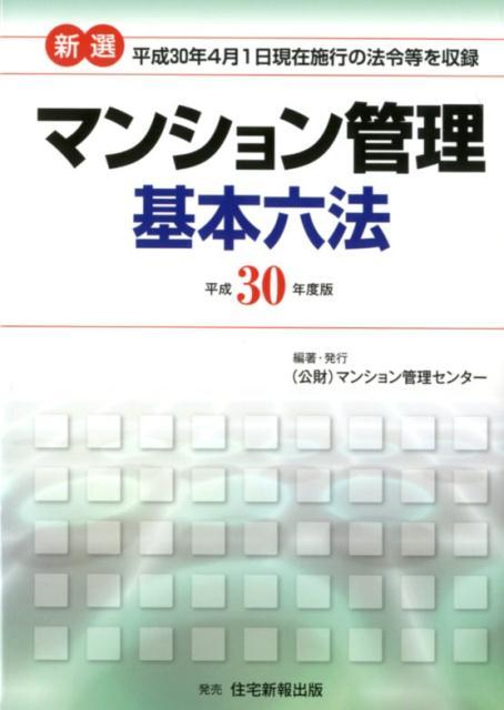 新選マンション管理基本六法(平成30年度版) [ マンション管理センター ]
