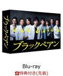 【先着特典】ブラックペアン Blu-ray BOX(ポスタービジュアルクリアファイル付き)【Blu-ray】