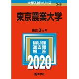 東京農業大学(2020) (大学入試シリーズ)