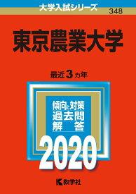 東京農業大学 2020年版;No.348 (大学入試シリーズ) [ 教学社編集部 ]