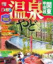 まっぷる温泉やど 関東・甲信越('21)最新版 (まっぷるマガジン)