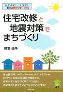 住宅改修と地震対策でまちづくり