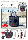 a-jolie PEARL BASKET BAG BOOK BLACK ver. (バラエティ)