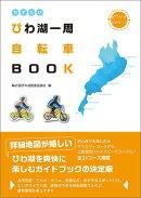 びわ湖一周自転車BOOK