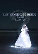 The Vanishing Bride Tour 2015 〜消えた花嫁の行方〜