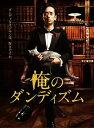 「俺のダンディズム」 DVD-BOX [ 滝藤賢一 ]