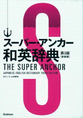 スーパー・アンカー和英辞典 第3版 新装版 [ 山岸勝榮 ]