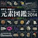 世界で一番美しい元素図鑑カレンダー(2014)