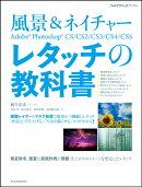 レタッチの教科書(風景&ネイチャー)