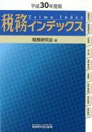 税務インデックス(平成30年度版)