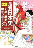 最新日本史まさか!その「歴史」は嘘だった150