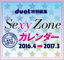 SexyZoneカレンダー(2016.4→2017.3)