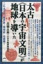 太古《日本の宇宙文明》が地球を導いた これまでの「世界史・地球史」は虚構! [ 高橋良典 ]