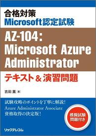 合格対策Microsoft認定試験AZ-104:Microsoft Azure Administratorテキスト&演習問題 [ 吉田 薫 ]