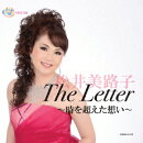 The Letter 〜時を超えた想い〜