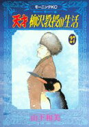天才 柳沢教授の生活(27)