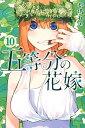 五等分の花嫁(10) (講談社コミックス) [ 春場 ねぎ ]
