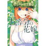 五等分の花嫁(10) (少年マガジンKC)