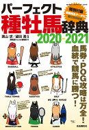 パーフェクト種牡馬辞典2020-2021