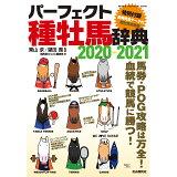 パーフェクト種牡馬辞典(2020-2021) (競馬主義別冊)