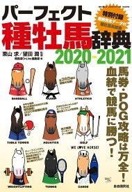 パーフェクト種牡馬辞典2020-2021 馬券・POG攻略は万全! 血統で競馬に勝つ! [ 栗山 求 ]